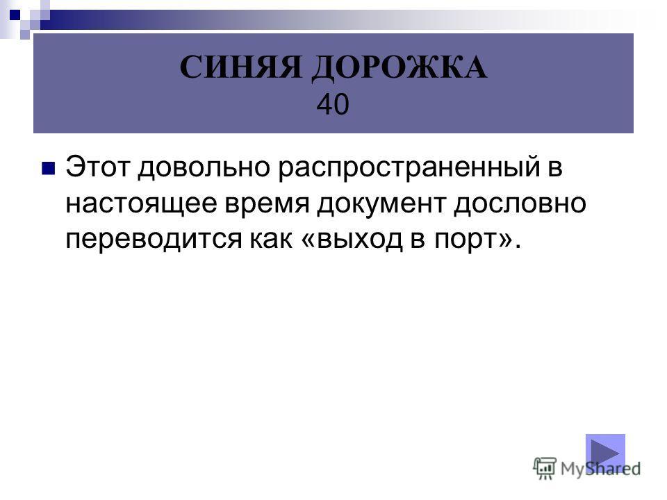 СИНЯЯ ДОРОЖКА 40 Этот довольно распространенный в настоящее время документ дословно переводится как «выход в порт».