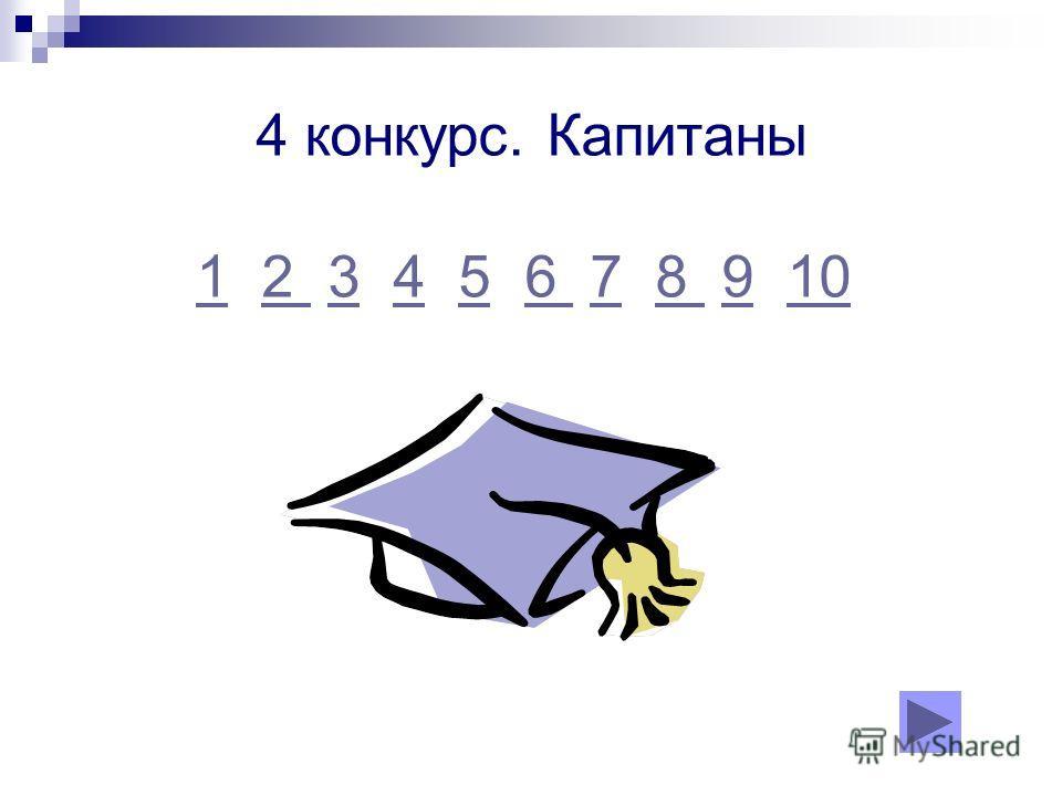 4 конкурс. Капитаны 1 2 3 4 5 6 7 8 9 10 12 3456 78 910
