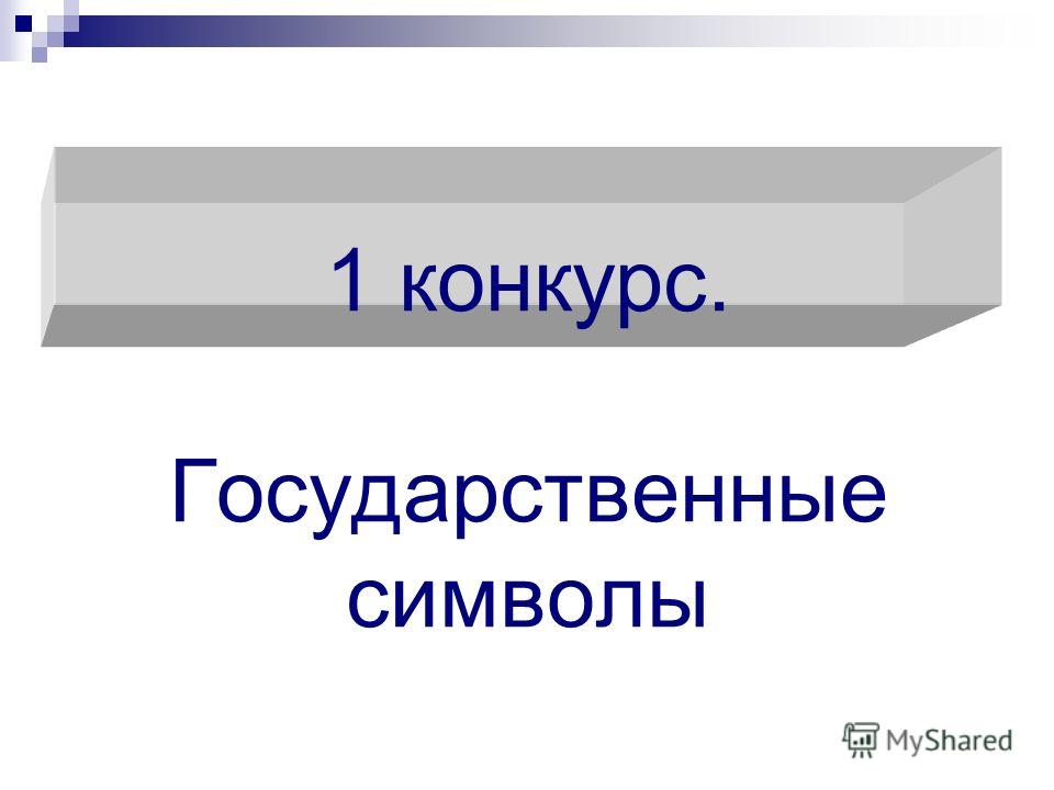 1 конкурс. Государственные символы