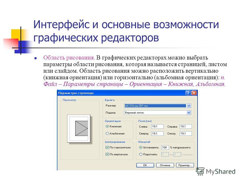 Интерфейс и основные возможности графических редакторов Область рисования. В графических редакторах можно выбрать параметры области рисования, которая называется страницей, листом или слайдом. Область рисования можно расположить вертикально (книжная