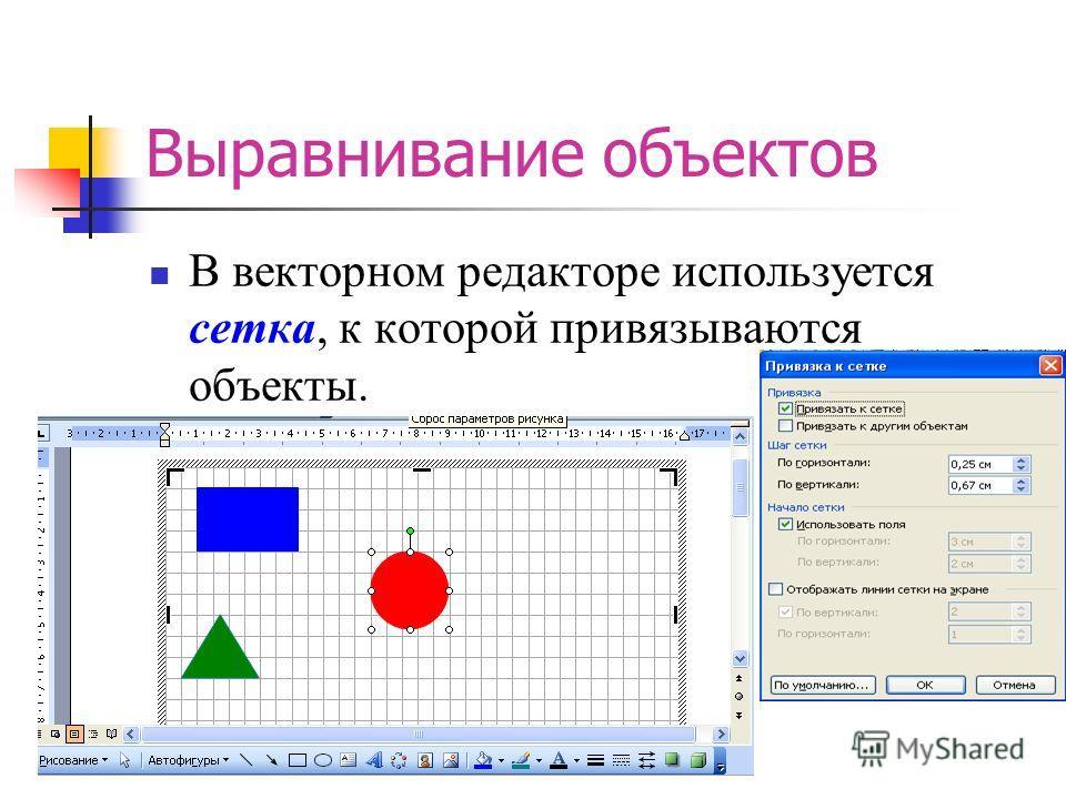 Выравнивание объектов В векторном редакторе используется сетка, к которой привязываются объекты.