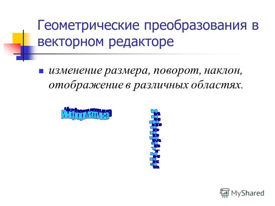 Геометрические преобразования в векторном редакторе изменение размера, поворот, наклон, отображение в различных областях.