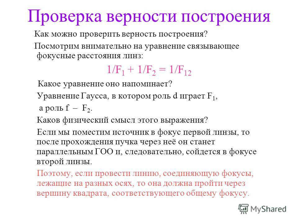 Теоретическое исследование. Проверка с помощью номограмм. До сих пор мы рисовали номограммы для одной линзы. Как применить их к системе линз? Сделать это просто, если учесть, что f 1 для первой линзы является d 2 для второй, причем если f 1 > 0, то d