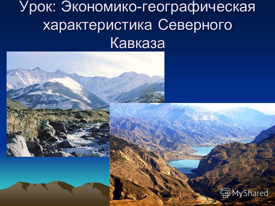 Урок: Экономико-географическая характеристика Северного Кавказа