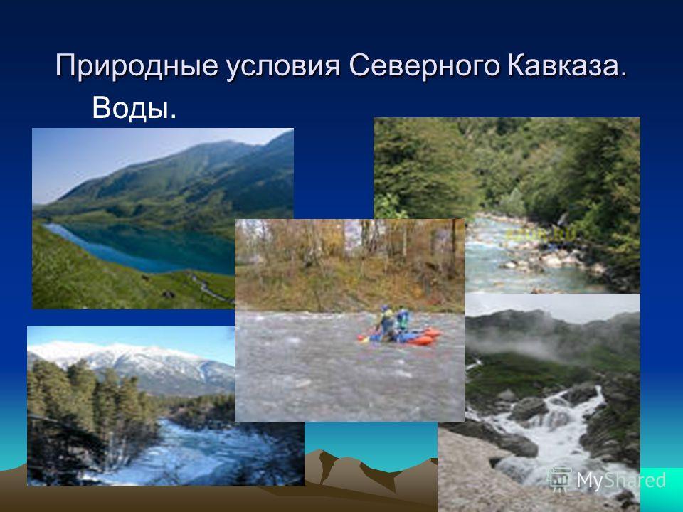 Природные условия Северного Кавказа. Воды.,