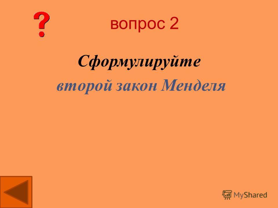 1 закон Менделя При скрещивании двух гомозиготных организмов, отличающихся друг от друга альтернативным вариантом одного и того же признака, все гибриды первого поколения окажутся единообразными как по фенотипу, так и по генотипу, и будут нести в ген