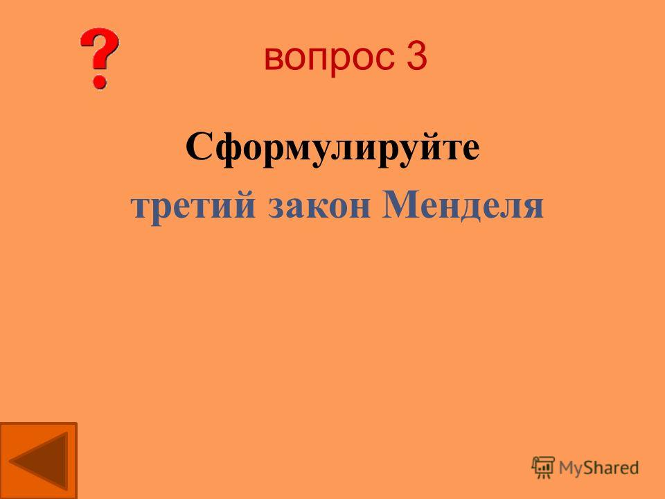 2 закон Менделя При скрещивании двух гетерозиготных особей (гибридов Аа), имеющих пару альтернативных вариантов одного признака, в потомстве происходит расщепление по этому признаку в соотношении 3:1 по фенотипу и 1:2:1 по генотипу. Аа Аа