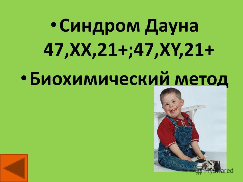 У пожилых родителей (жене - 45 лет, мужу-50) родился доношенный ребенок, у которого плоское лицо, низкий скошенный лоб, косой разрез глаз, выраженный эпикант, имеются светлые пятна на радужке, толстый язык, высунутый изо рта, недоразвитые низко распо