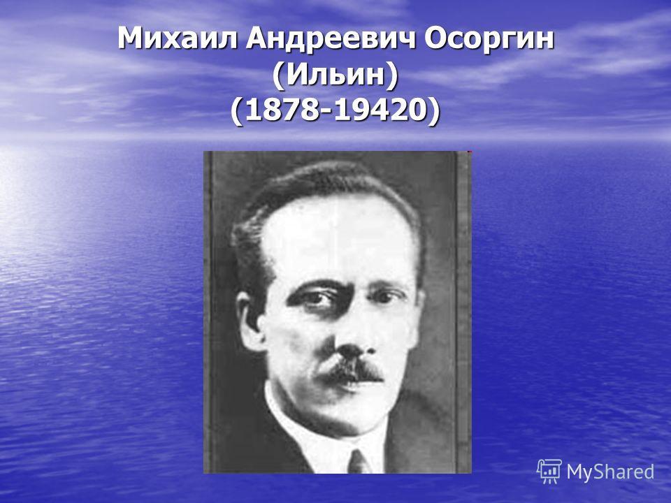 Михаил Андреевич Осоргин (Ильин) (1878-19420)