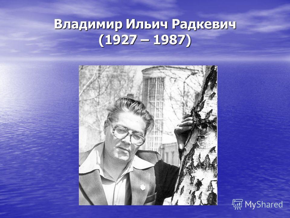 Владимир Ильич Радкевич (1927 – 1987)