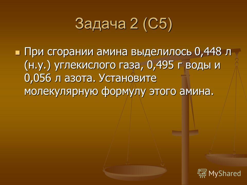 Задача 2 (С5) При сгорании амина выделилось 0,448 л (н.у.) углекислого газа, 0,495 г воды и 0,056 л азота. Установите молекулярную формулу этого амина. При сгорании амина выделилось 0,448 л (н.у.) углекислого газа, 0,495 г воды и 0,056 л азота. Устан