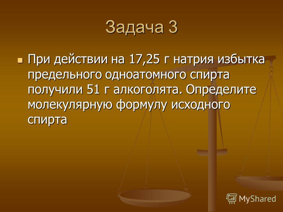 Задача 3 При действии на 17,25 г натрия избытка предельного одноатомного спирта получили 51 г алкоголята. Определите молекулярную формулу исходного спирта При действии на 17,25 г натрия избытка предельного одноатомного спирта получили 51 г алкоголята