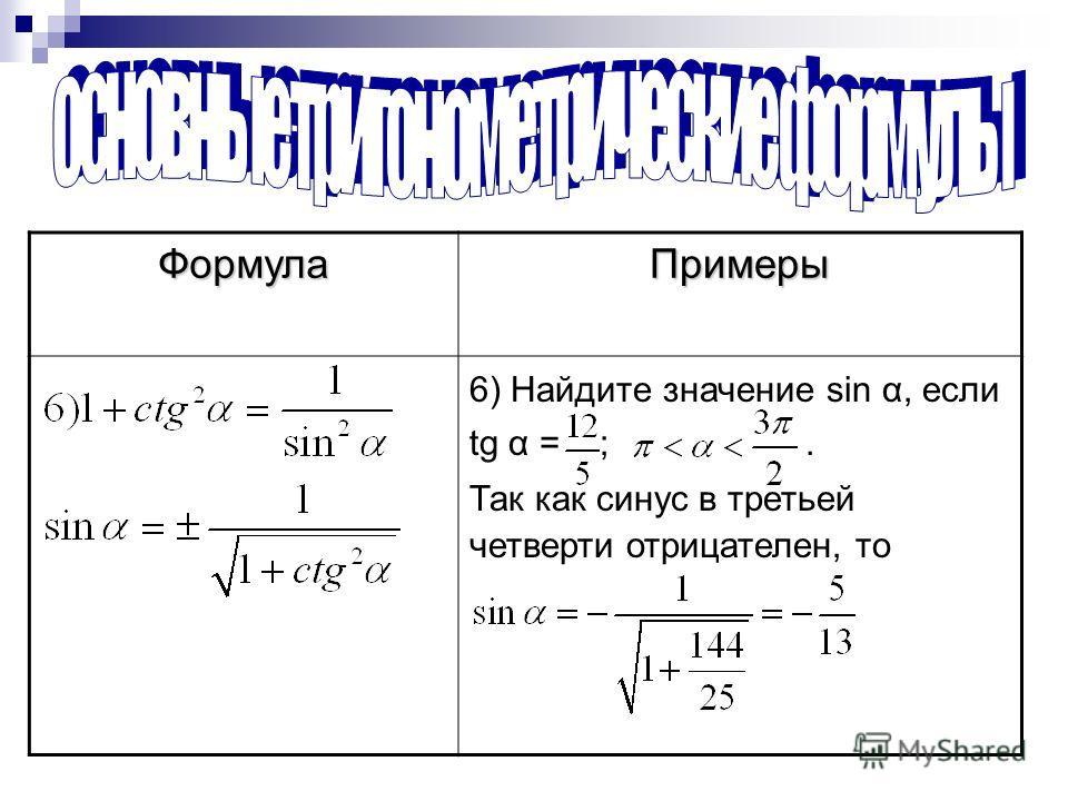 ФормулаПримеры 6) Найдите значение sin α, если tg α = ;. Так как синус в третьей четверти отрицателен, то