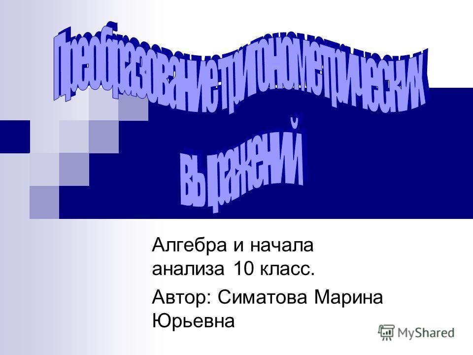 Алгебра и начала анализа 10 класс. Автор: Симатова Марина Юрьевна