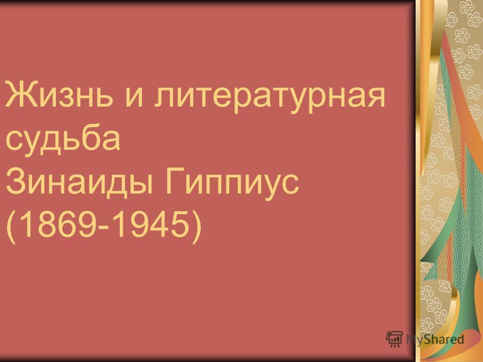 Жизнь и литературная судьба Зинаиды Гиппиус (1869-1945)