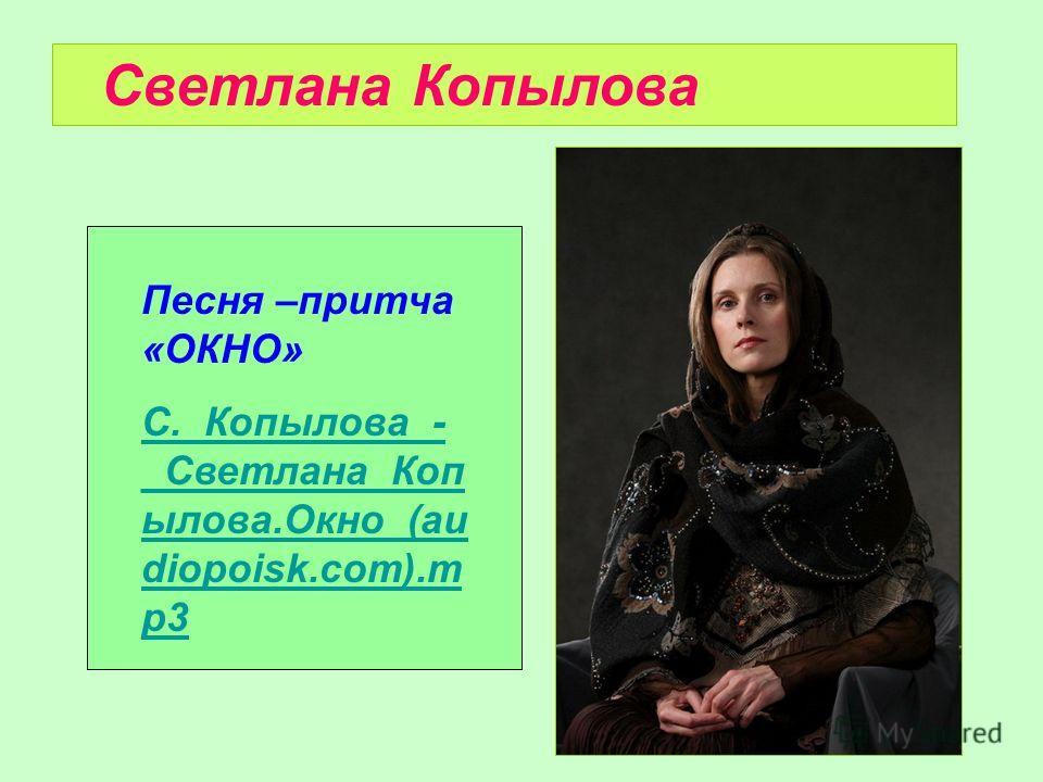 Песня –притча «ОКНО» С._Копылова_- _Светлана_Коп ылова.Окно_(au diopoisk.com).m p3 Светлана Копылова