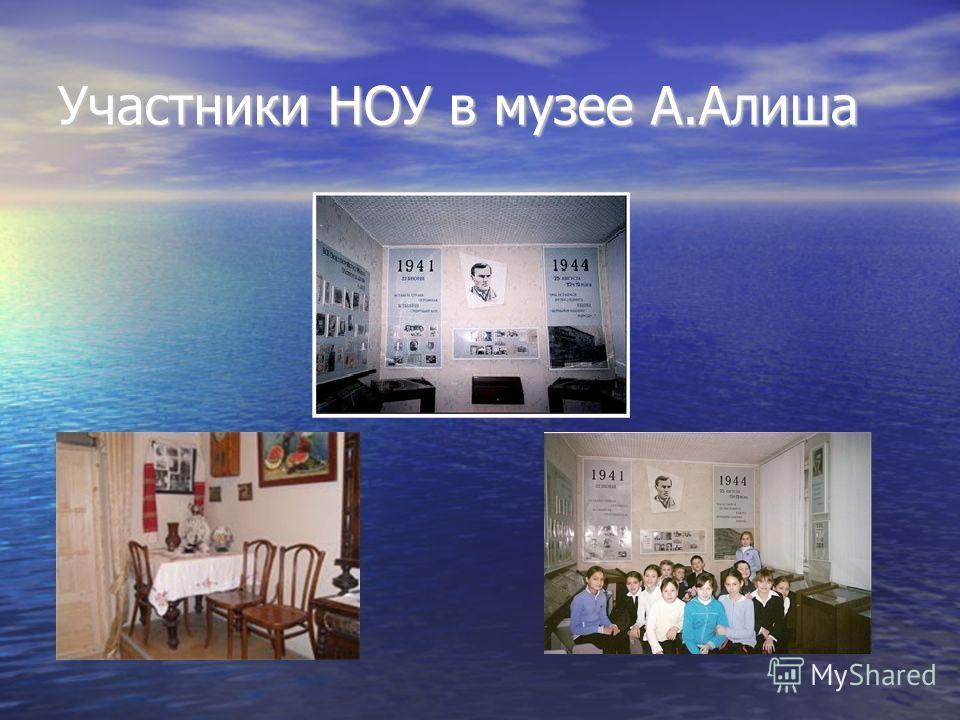 Участники НОУ в музее А.Алиша