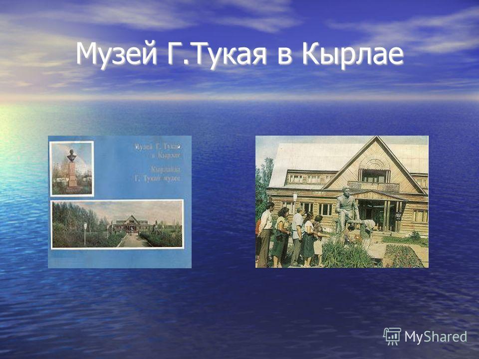 Музей Г.Тукая в Кырлае