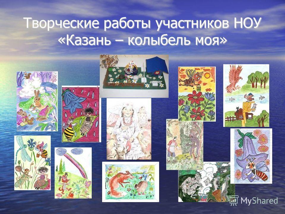 Творческие работы участников НОУ «Казань – колыбель моя»