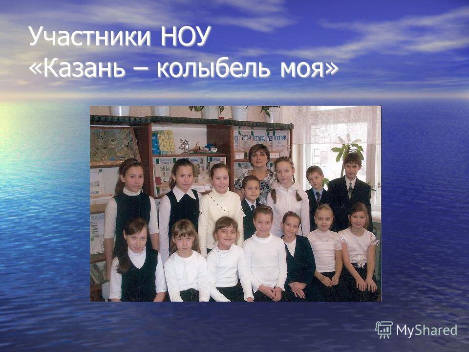 Участники НОУ «Казань – колыбель моя»