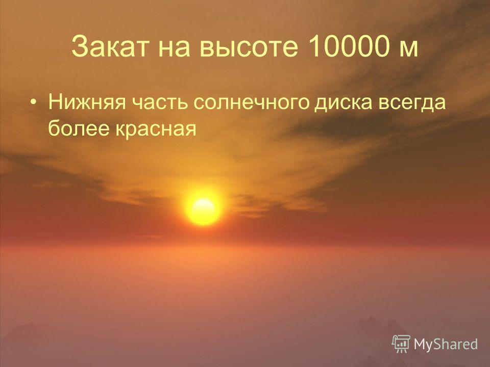 Закат на высоте 10000 м Нижняя часть солнечного диска всегда более красная