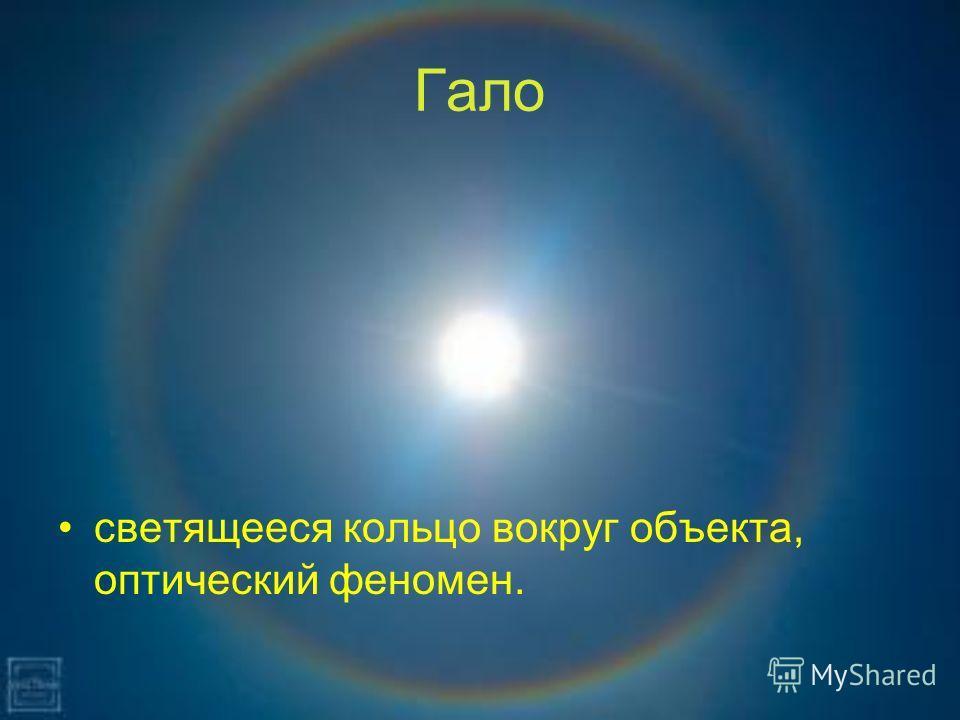 Гало светящееся кольцо вокруг объекта, оптический феномен.