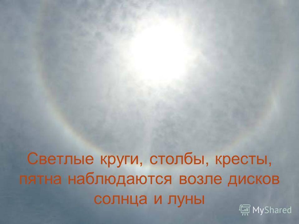 Светлые круги, столбы, кресты, пятна наблюдаются возле дисков солнца и луны