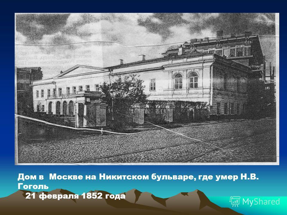 Дом в Москве на Никитском бульваре, где умер Н.В. Гоголь 21 февраля 1852 года