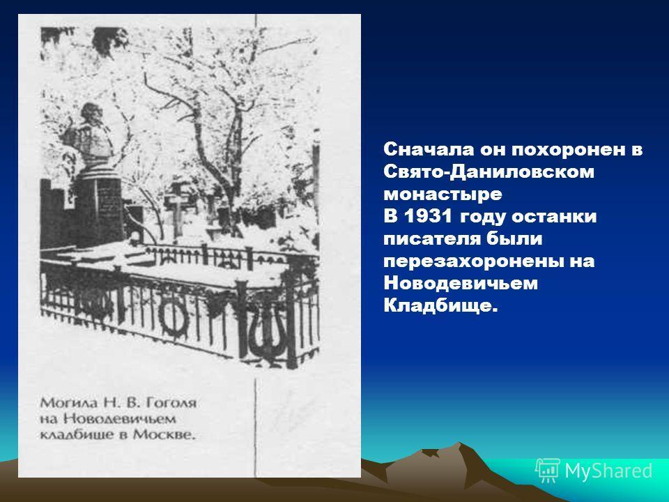 Сначала он похоронен в Свято-Даниловском монастыре В 1931 году останки писателя были перезахоронены на Новодевичьем Кладбище.