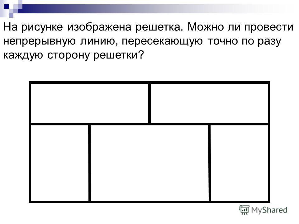 На рисунке изображена решетка. Можно ли провести непрерывную линию, пересекающую точно по разу каждую сторону решетки?