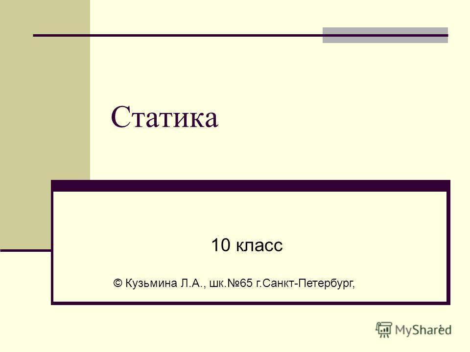 1 Статика 10 класс © Кузьмина Л.А., шк.65 г.Санкт-Петербург,