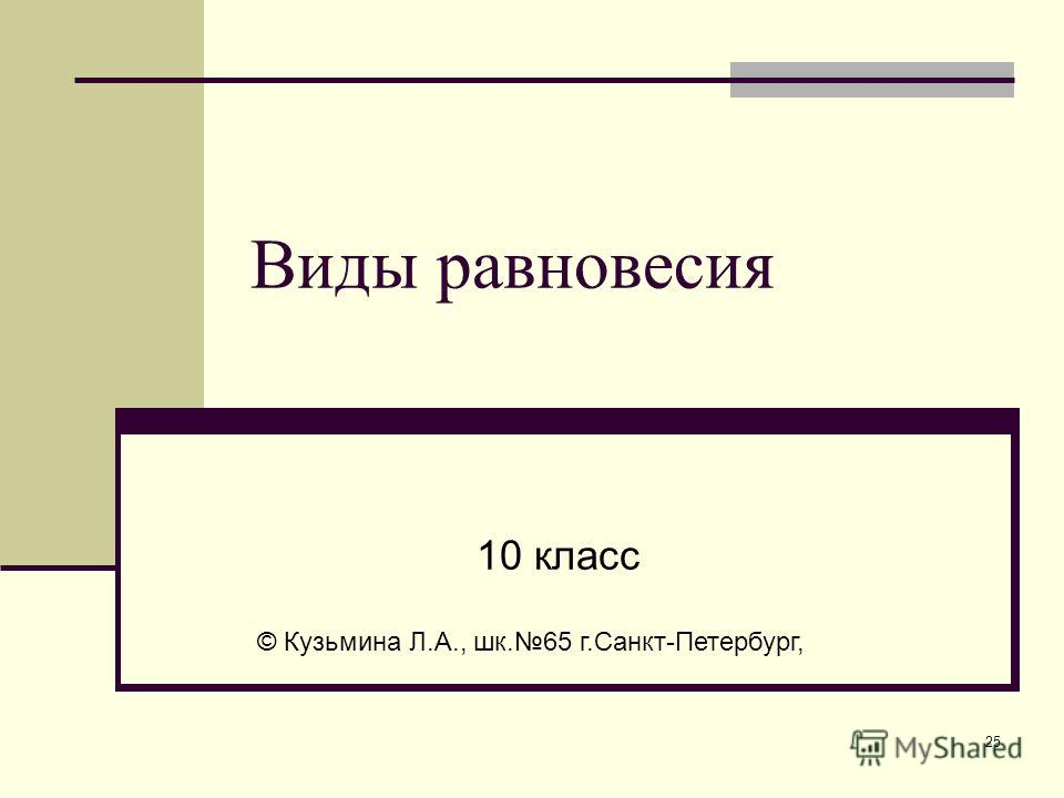 25 Виды равновесия 10 класс © Кузьмина Л.А., шк.65 г.Санкт-Петербург,