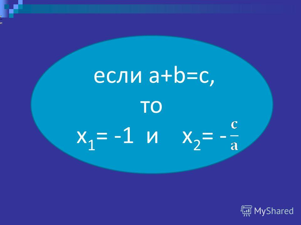 если a+b=c, то х 1 = -1 и х 2 = -