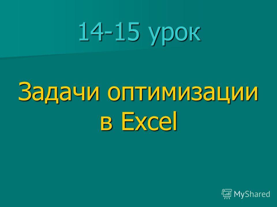 14-15 урок Задачи оптимизации в Excel