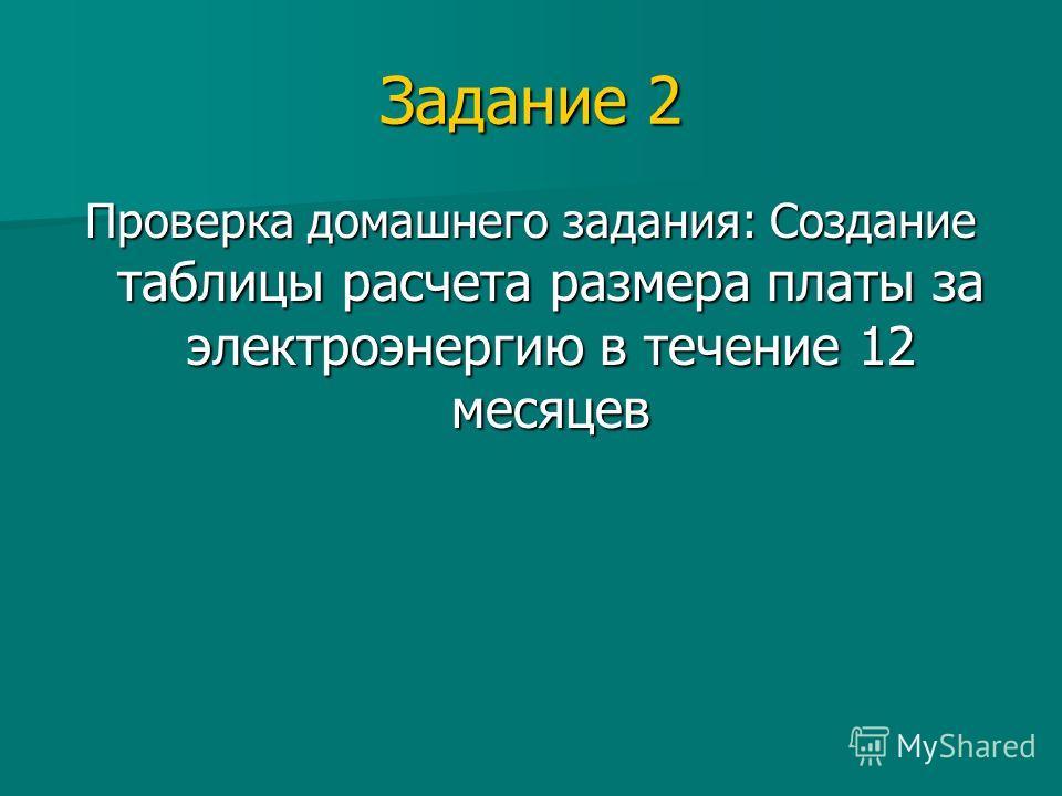 Задание 2 Проверка домашнего задания: Создание таблицы расчета размера платы за электроэнергию в течение 12 месяцев