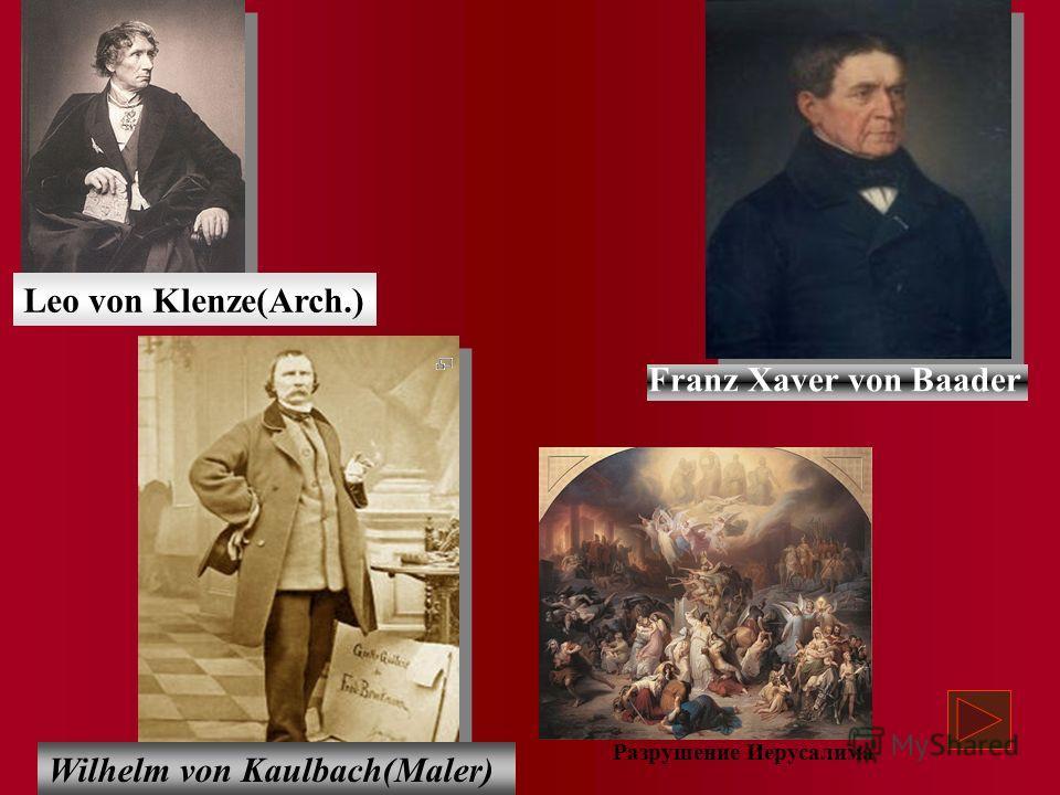 Разрушение Иерусалима Wilhelm von Kaulbach(Maler) Franz Xaver von Baader Leo von Klenze(Arch.)