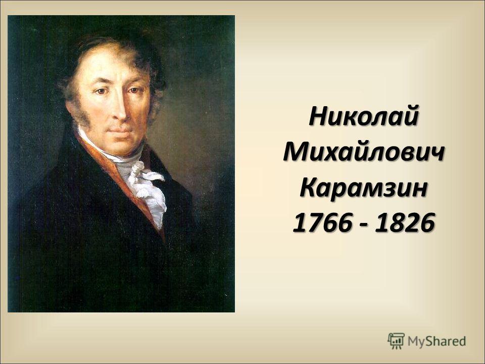 Николай Михайлович Карамзин 1766 - 1826