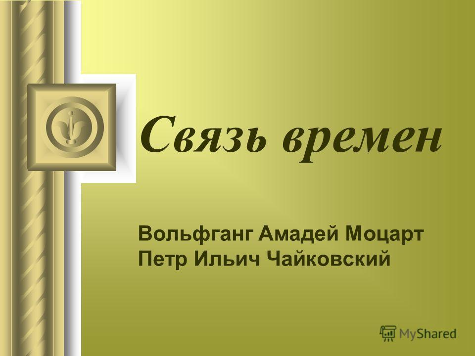 Вольфганг Амадей Моцарт Петр Ильич Чайковский