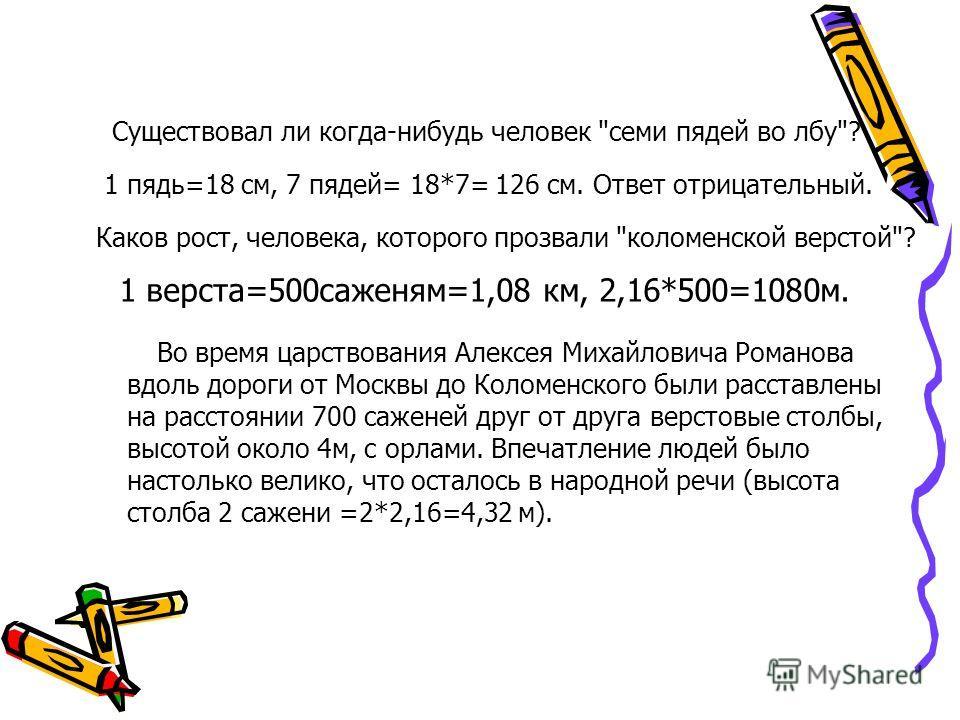 Во время царствования Алексея Михайловича Романова вдоль дороги от Москвы до Коломенского были расставлены на расстоянии 700 саженей друг от друга верстовые столбы, высотой около 4м, с орлами. Впечатление людей было настолько велико, что осталось в н