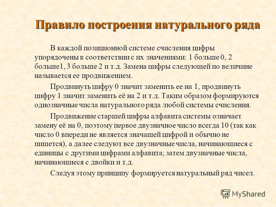 Правило построения натурального ряда В каждой позиционной системе счисления цифры упорядочены в соответствии с их значениями: 1 больше 0, 2 больше1, 3 больше 2 и т.д. Замена цифры следующей по величине называется ее продвижением. Продвинуть цифру 0 з