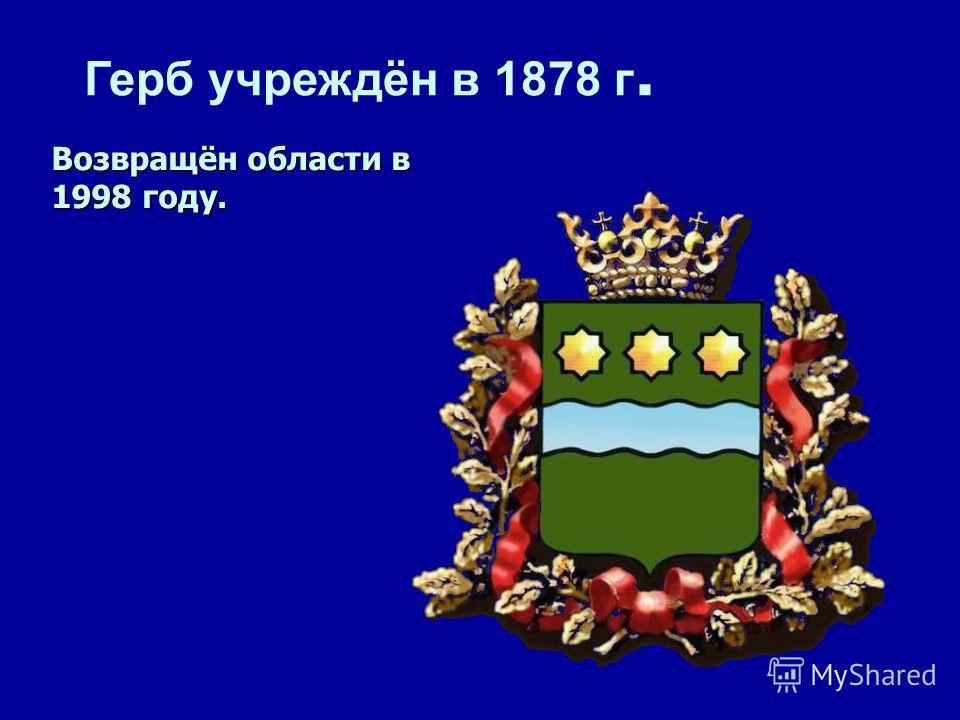 Герб учреждён в 1878 г. Возвращён области в 1998 году.