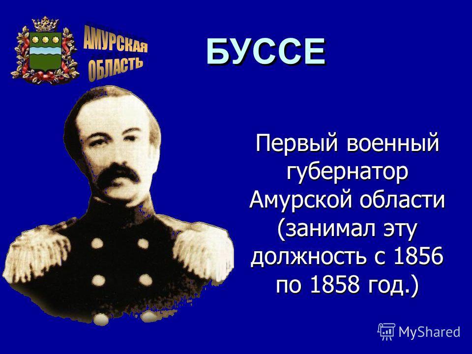БУССЕ Первый военный губернатор Амурской области (занимал эту должность с 1856 по 1858 год.)