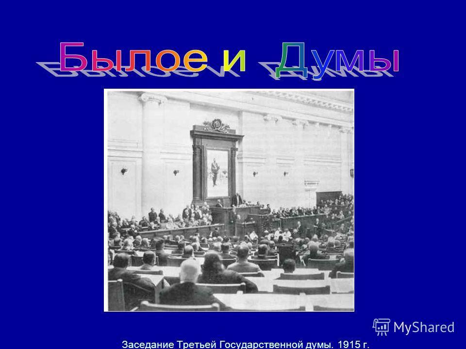 Заседание Третьей Государственной думы. 1915 г.