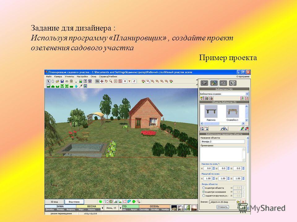 Задание для дизайнера : Используя программу « Планировщик », создайте проект озеленения садового участка Пример проекта