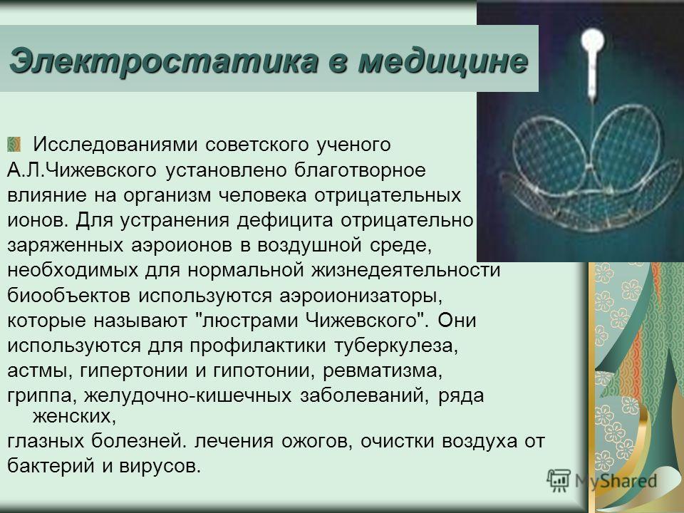 Исследованиями советского ученого А.Л.Чижевского установлено благотворное влияние на организм человека отрицательных ионов. Для устранения дефицита отрицательно заряженных аэроионов в воздушной среде, необходимых для нормальной жизнедеятельности биоо