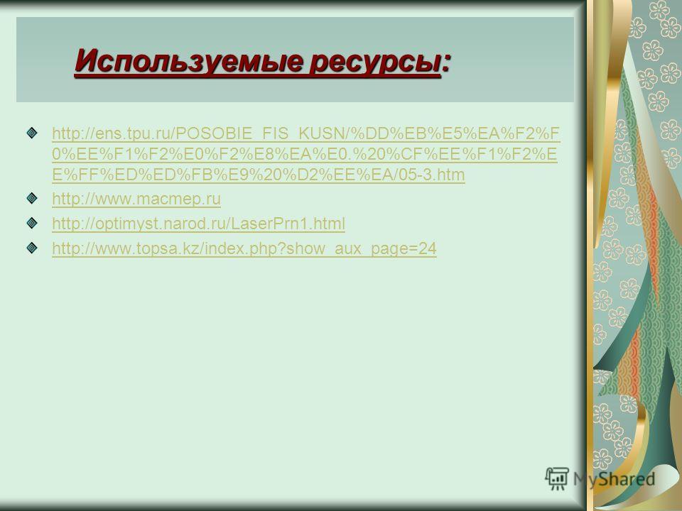 http://ens.tpu.ru/POSOBIE_FIS_KUSN/%DD%EB%E5%EA%F2%F 0%EE%F1%F2%E0%F2%E8%EA%E0.%20%CF%EE%F1%F2%E E%FF%ED%ED%FB%E9%20%D2%EE%EA/05-3.htm http://www.macmep.ru http://optimyst.narod.ru/LaserPrn1.html http://www.topsa.kz/index.php?show_aux_page=24 Использ