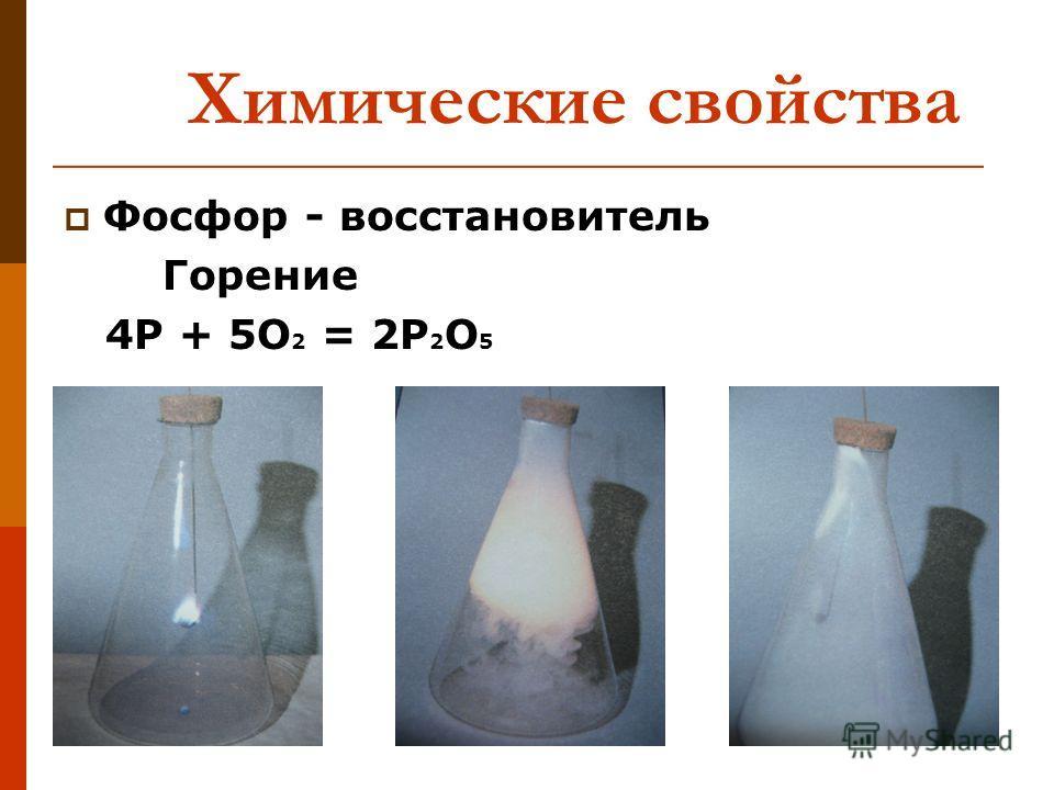 Химические свойства Фосфор - восстановитель Горение 4Р + 5О 2 = 2Р 2 О 5
