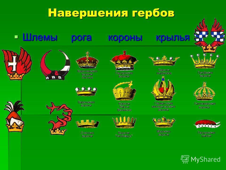 Навершения гербов Навершения гербов Шлемы рога короны крылья Шлемы рога короны крылья
