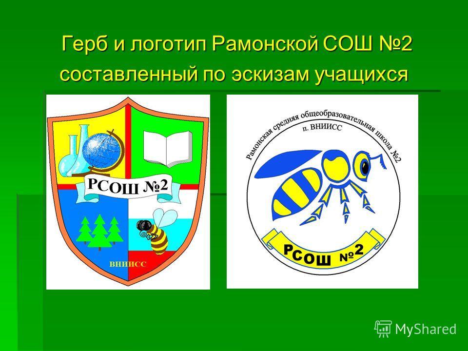 Герб и логотип Рамонской СОШ 2 Герб и логотип Рамонской СОШ 2 составленный по эскизам учащихся