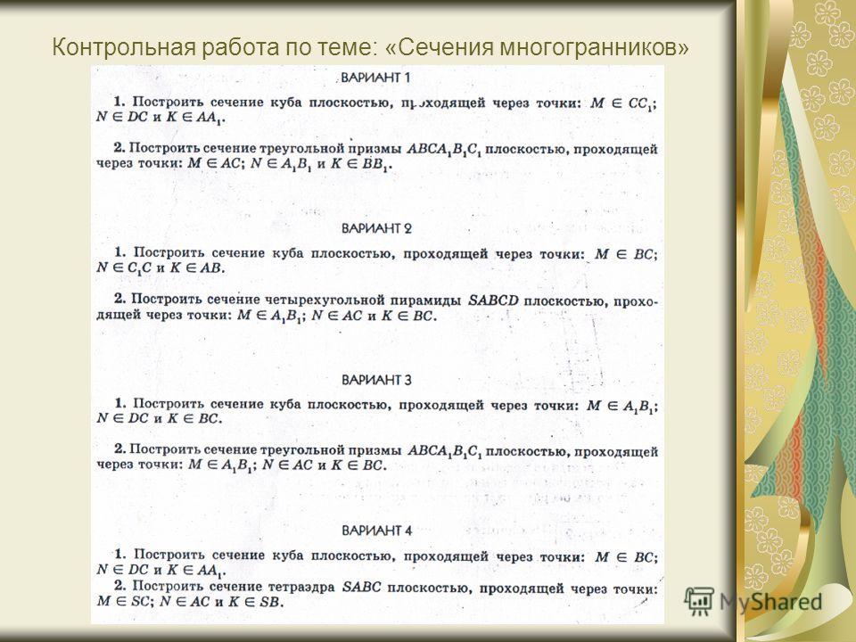 Презентация на тему Решение задач по теме Сечение  26 Контрольная работа по теме Сечения многогранников